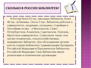 В России более 63тыс.школьных библиотек, более 48тыс.публичных. Око