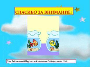 Зав. библиотекой Нурлатской гимназии Зайнутдинова Н.Ф.