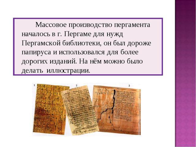 Массовое производство пергамента началось в г. Пергаме для нужд Пергамской...
