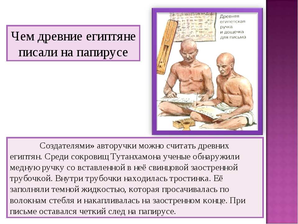 Создателями» авторучки можно считать древних египтян. Среди сокровищ Тутанх...