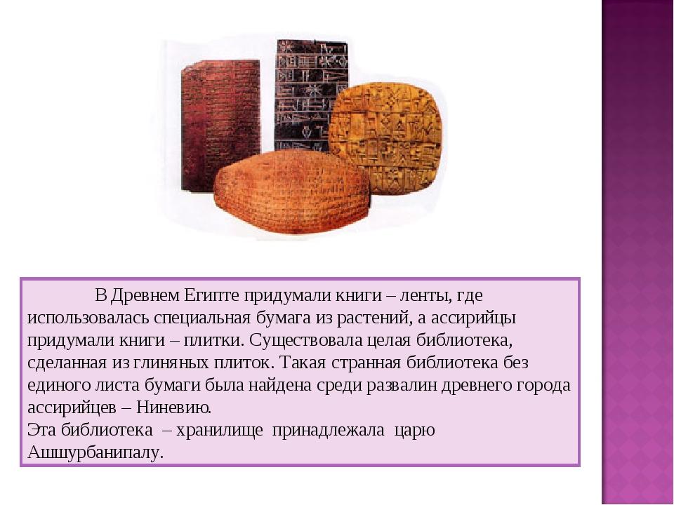 В Древнем Египте придумали книги – ленты, где использовалась специальная бум...