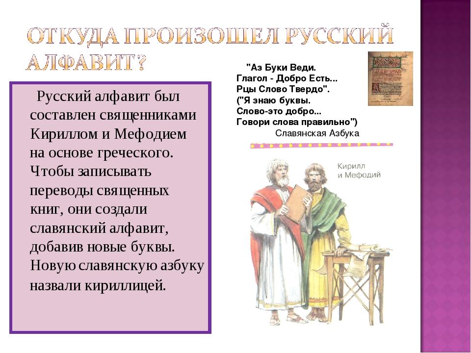 Русский алфавит был составлен священниками Кириллом и Мефодием на основе гре...