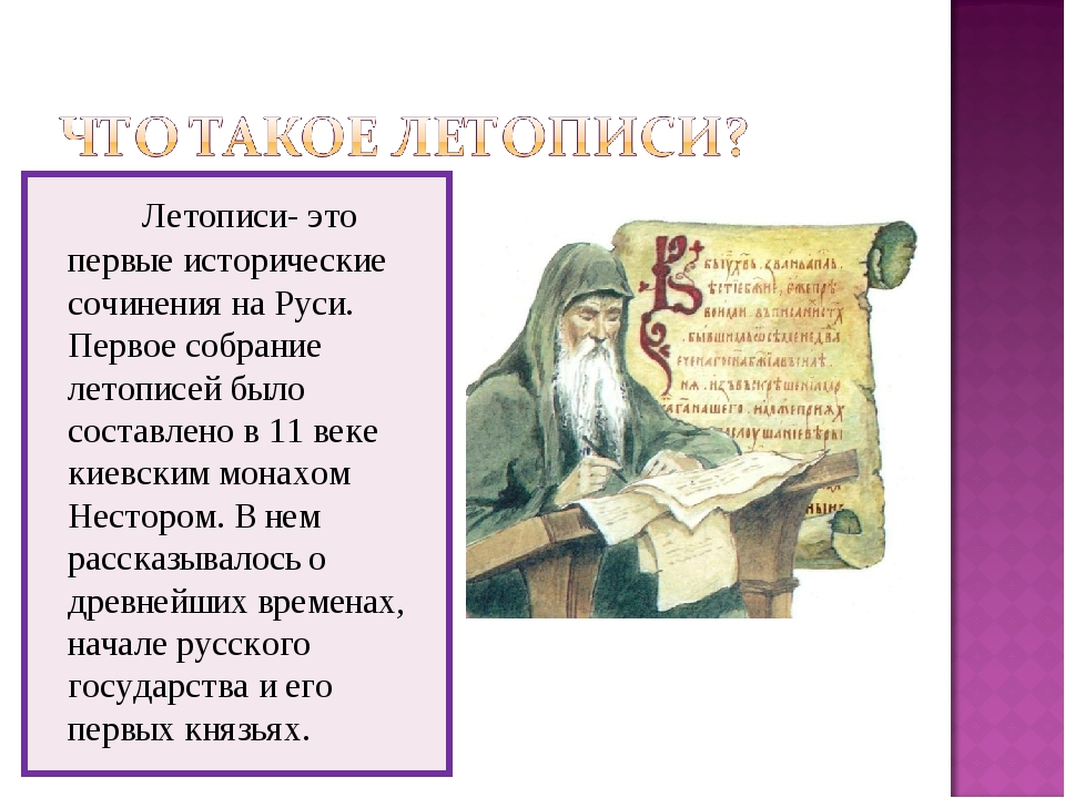 Летописи- это первые исторические сочинения на Руси. Первое собрание летопи...