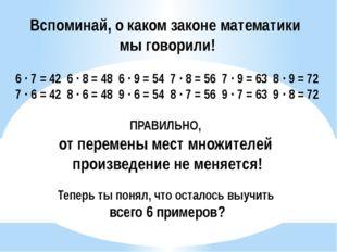 Вспоминай, о каком законе математики мы говорили! 6 ∙ 7 = 42 6 ∙ 8 = 48 6 ∙ 9