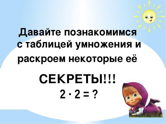 Давайте познакомимся с таблицей умножения и раскроем некоторые её СЕКРЕТЫ!!!...