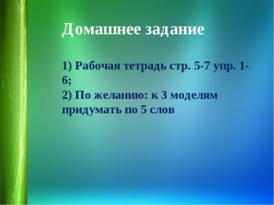 Домашнее задание 1) Рабочая тетрадь стр. 5-7 упр. 1-6; 2) По желанию: к 3 мод