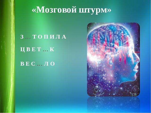 «Мозговой штурм» З … Т О П И Л А Ц В Е Т … К  В Е С … Л О