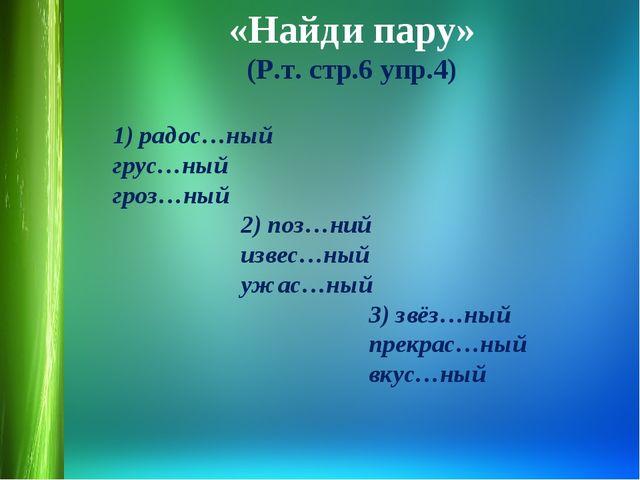 «Найди пару» (Р.т. стр.6 упр.4) 1) радос…ный грус…ный гроз…ный 2) поз…ний...