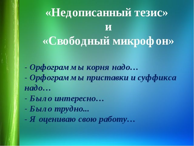 «Недописанный тезис» и «Свободный микрофон» Орфограммы корня надо… Орфограммы...