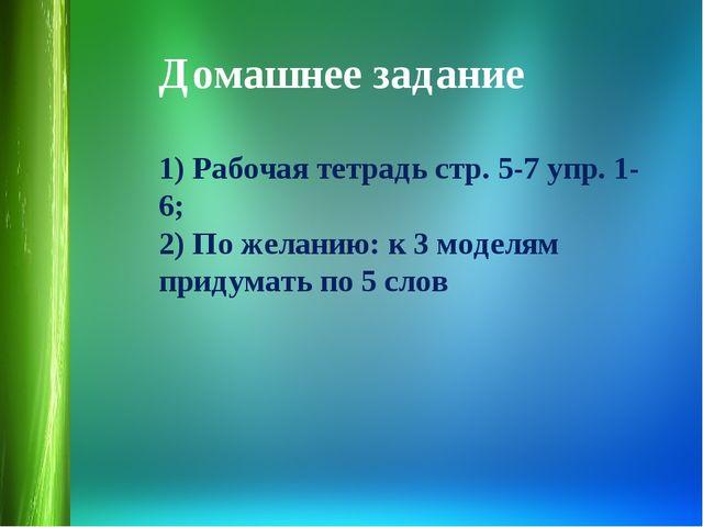 Домашнее задание 1) Рабочая тетрадь стр. 5-7 упр. 1-6; 2) По желанию: к 3 мод...