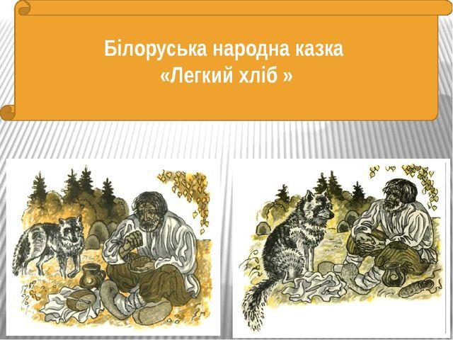 Білоруська народна казка «Легкий хліб »