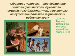 «Здоровье человека – это состояние полного физического, духовного и социально