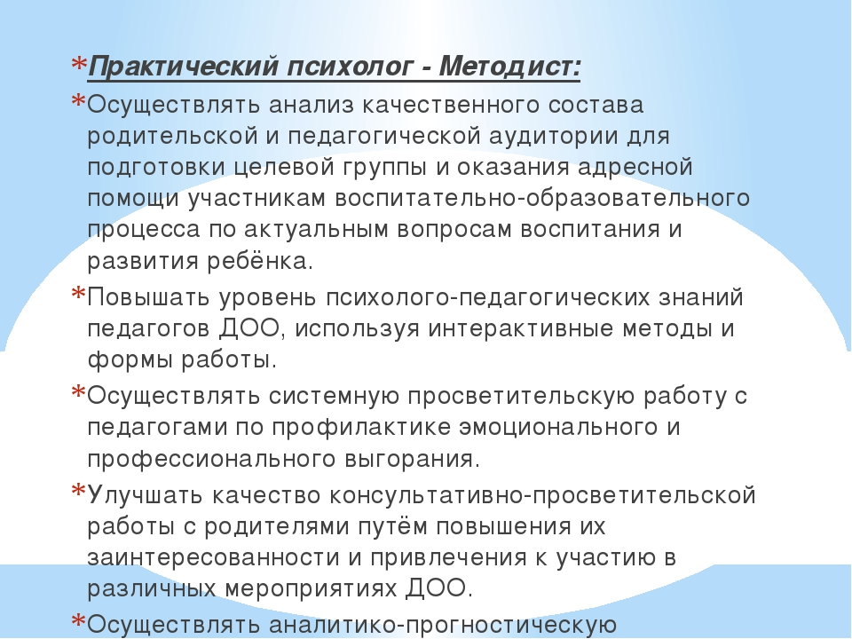Практический психолог - Методист: Осуществлять анализ качественного состава р...