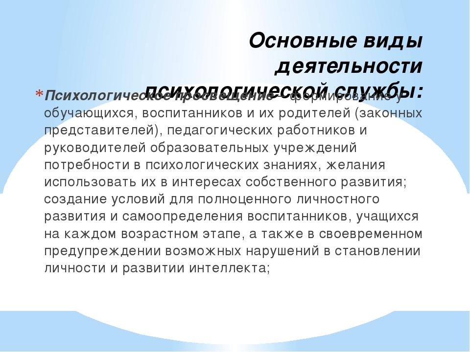 Основные виды деятельности психологической службы: Психологическое просвещени...