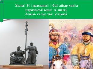 Халық бұқарасының Әбілқайыр ханға наразылығының күшеюі. Алым- салықтың күшеюі.