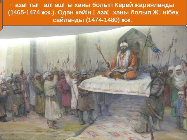 Қазақтың алғашқы ханы болып Керей жарияланды (1465-1474 жж.). Одан кейін қаза...