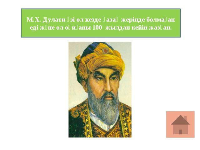 М.Х. Дулати өзі ол кезде қазақ жерінде болмаған еді және ол оқиғаны 100 жылда...