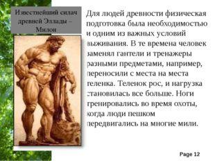 Известнейший силач древней Эллады – Милон Для людей древности физическая подг