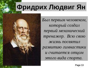 Фридрих Людвиг Ян Был первым человеком, который создал первый механический тр