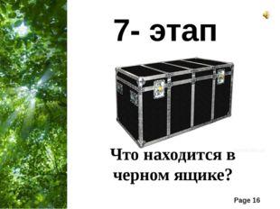7- этап Что находится в черном ящике? Free Powerpoint Templates Page