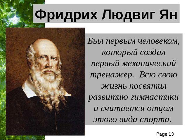 Фридрих Людвиг Ян Был первым человеком, который создал первый механический тр...