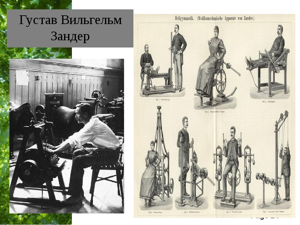 Густав Вильгельм Зандер Самый известный человек, чье имя прочно связано с ист...