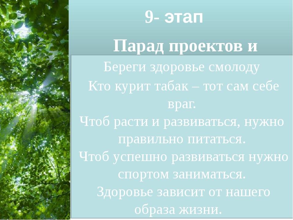 9- этап Парад проектов и заполнение декларации Береги здоровье смолоду Кто ку...