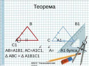 Теорема                        В                                       В1