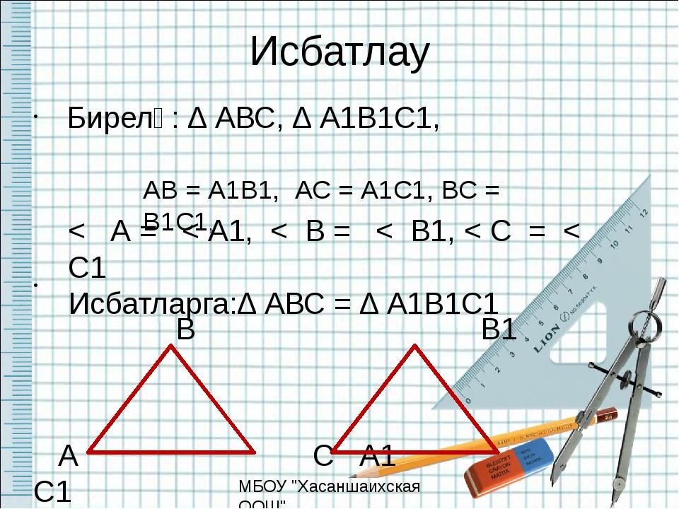 Исбатлау   Бирелә: ∆ АВС, ∆ А1В1С1,...