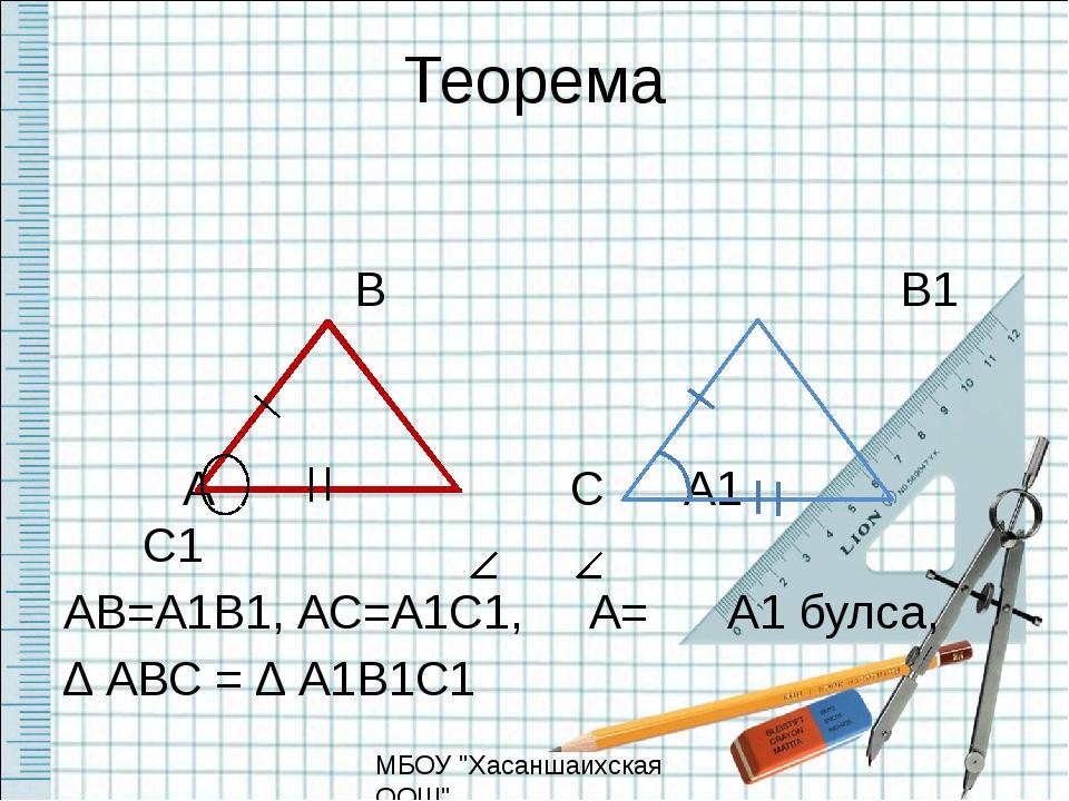 Теорема                        В                                       В1...