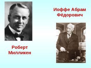 Иоффе Абрам Фёдорович Роберт Милликен