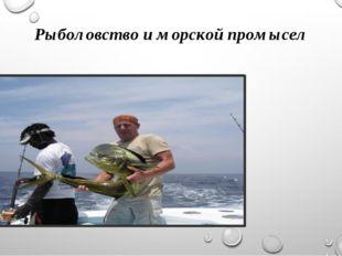 Рыболовство и морской промысел