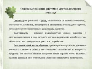 Основные понятия системно-деятельностного подхода Система(от греческого – це