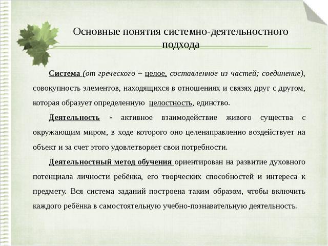 Основные понятия системно-деятельностного подхода Система(от греческого – це...