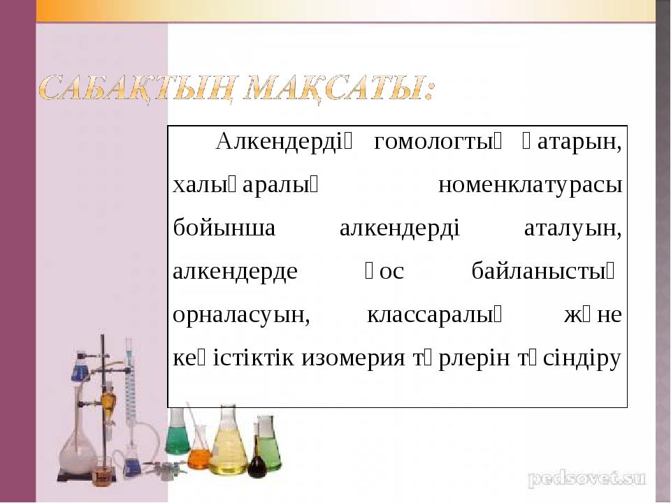 Алкендердің гомологтық қатарын, халықаралық номенклатурасы бойынша алкендерд...