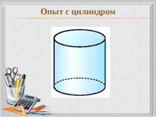 Опыт с цилиндром