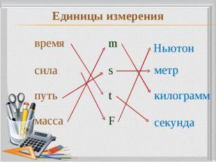 Единицы измерения время сила путь масса m s t F метр килограмм секунда Ньютон