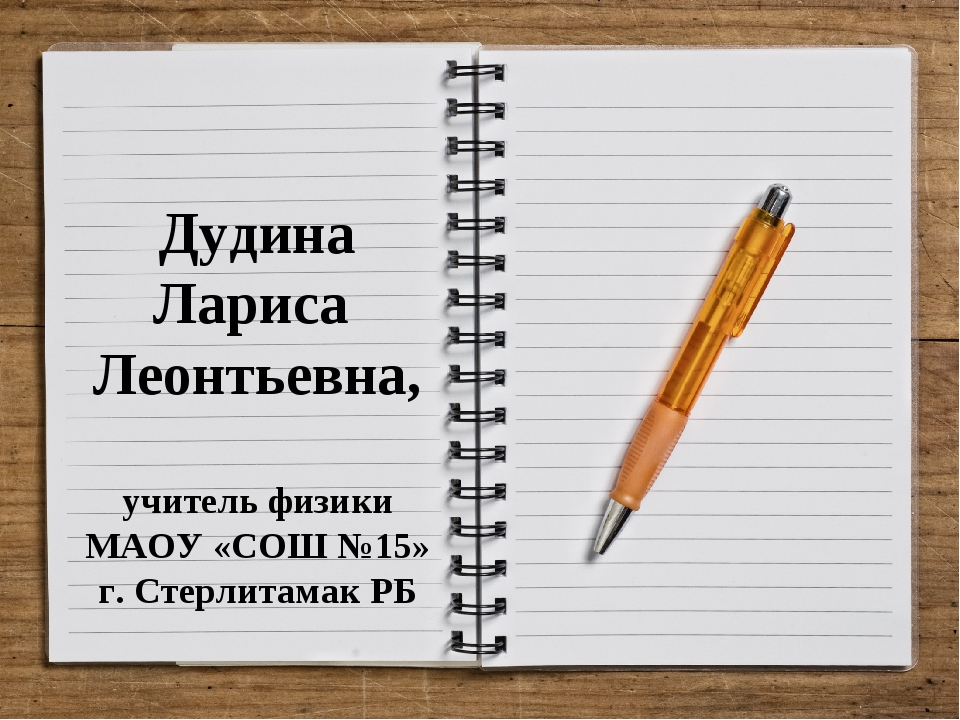 Дудина Лариса Леонтьевна, учитель физики МАОУ «СОШ №15» г. Стерлитамак РБ
