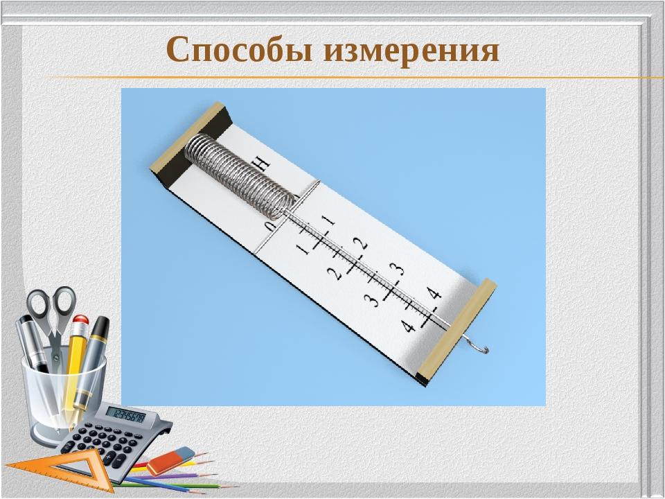 Способы измерения