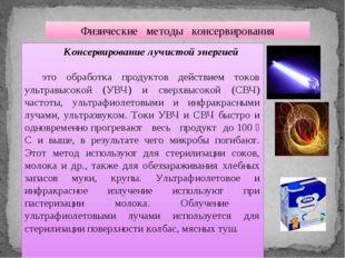 Физические методы консервирования Консервирование лучистой энергией это обраб