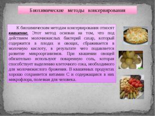 Биохимические методы консервирования К биохимическим методам консервирования