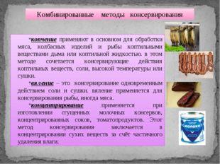 Комбинированные методы консервирования копчение применяют в основном для обра