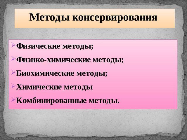 Физические методы; Физико-химические методы; Биохимические методы; Химические...