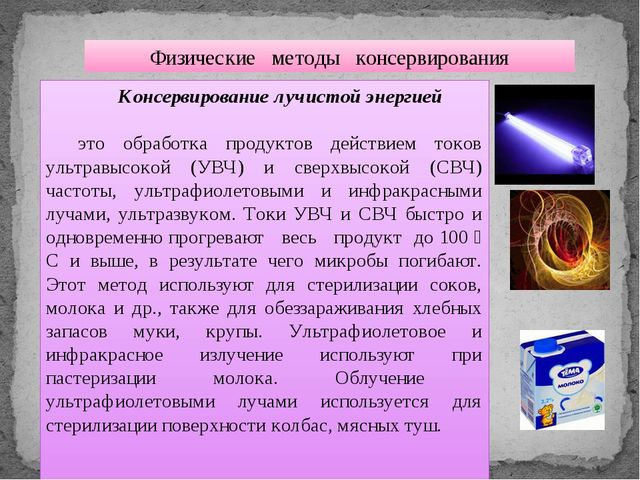 Физические методы консервирования Консервирование лучистой энергией это обраб...
