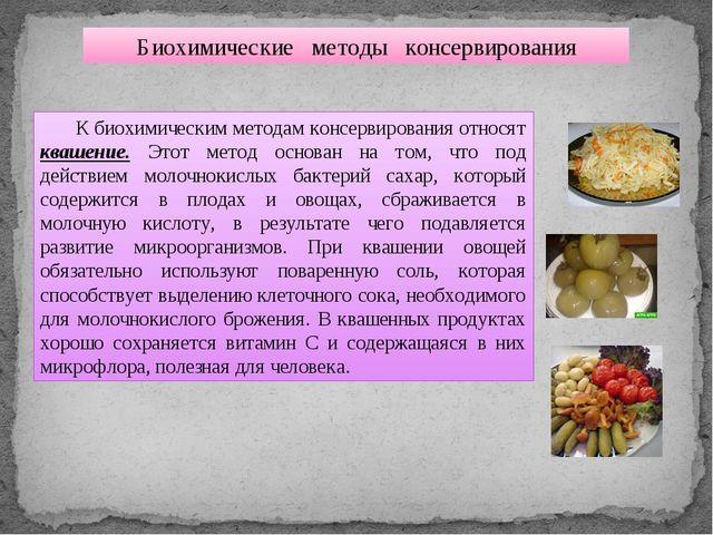 Биохимические методы консервирования К биохимическим методам консервирования...
