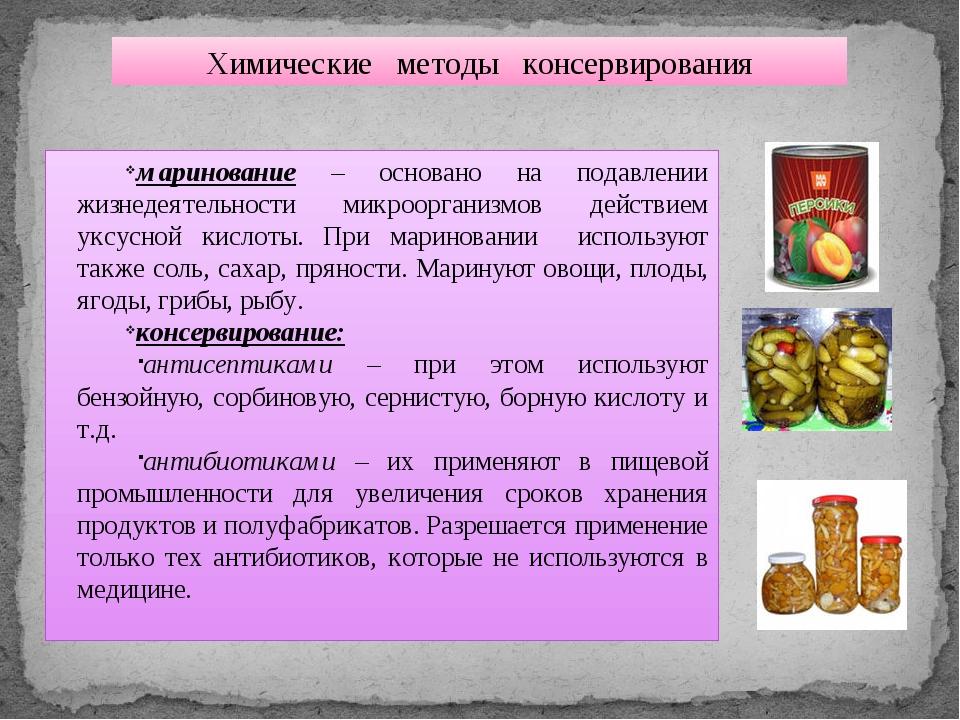 Химические методы консервирования маринование – основано на подавлении жизнед...