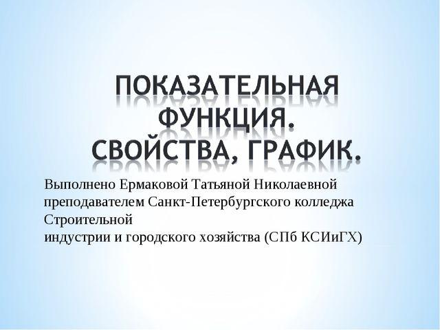 Выполнено Ермаковой Татьяной Николаевной преподавателем Санкт-Петербургского...