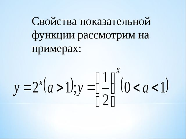 Свойства показательной функции рассмотрим на примерах:
