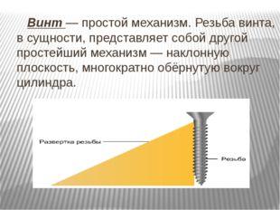 Винт — простой механизм. Резьба винта, в сущности, представляет собой другой