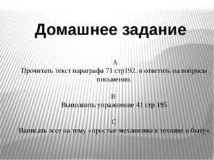 А Прочитать текст параграфа 71 стр192. и ответить на вопросы письменно. В Вы
